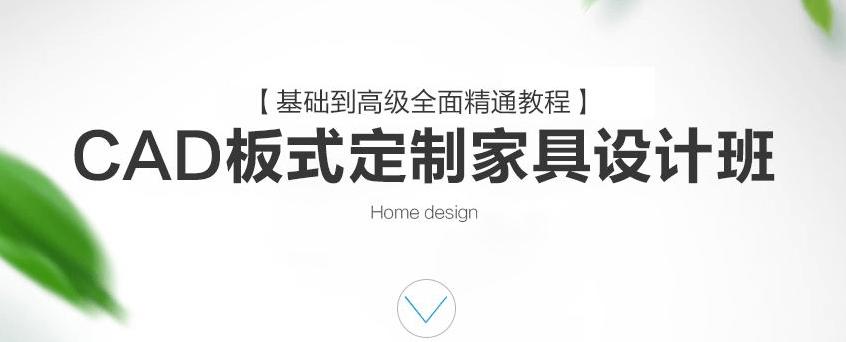 CAD定制家具设计班课程-云奇网