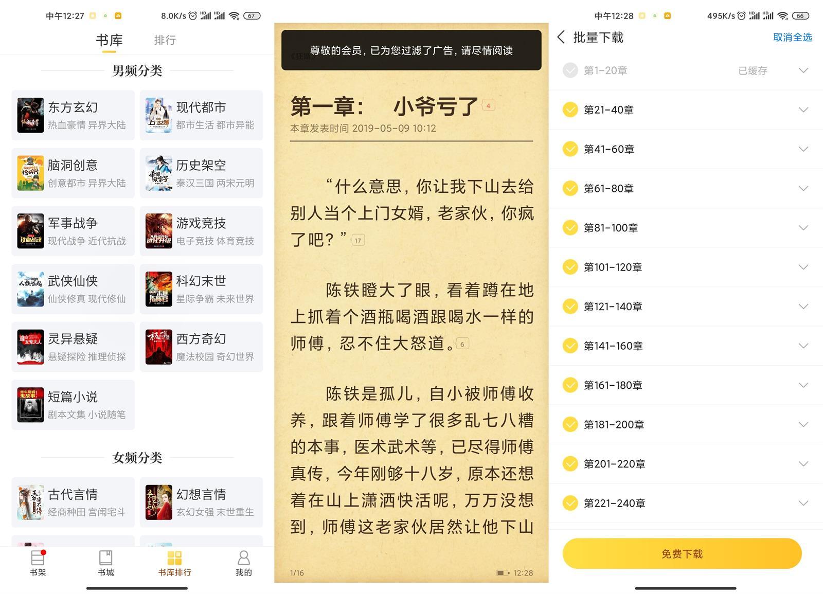 安卓塔读小说免费版v7.82-云奇网