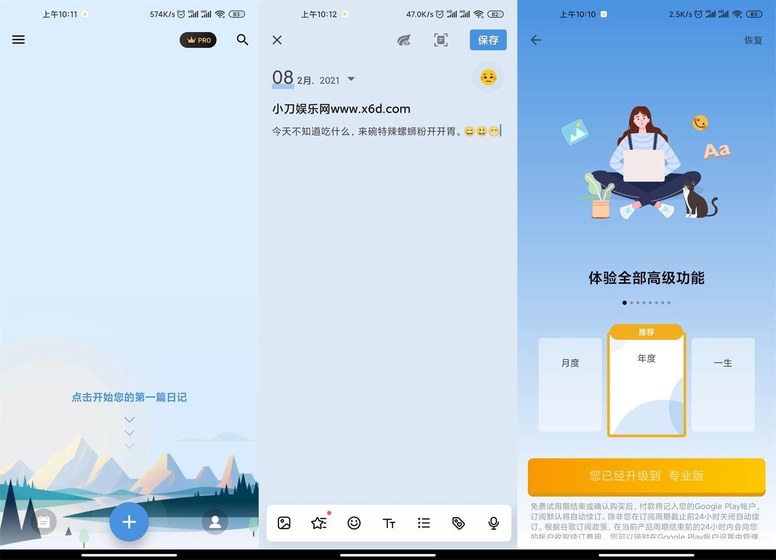 安卓My Diary v1.02.11专业版-云奇网