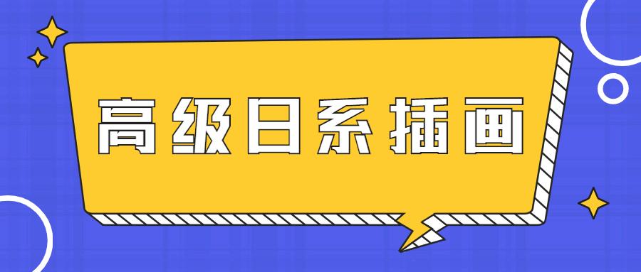 口丁高级日系插画网络班7期-云奇网