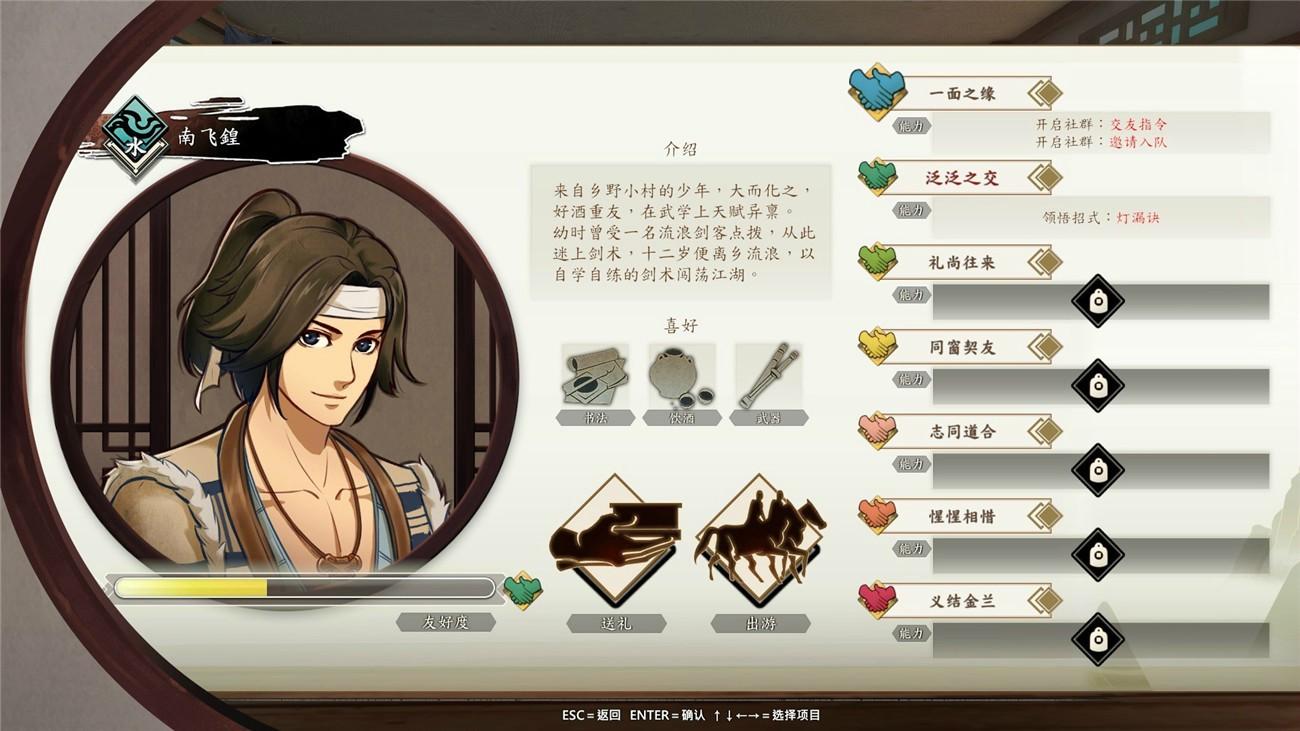 《侠之道》v2.052066111中文版-云奇网