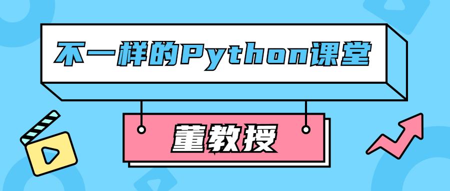 董教授不一样的Python课堂-云奇网