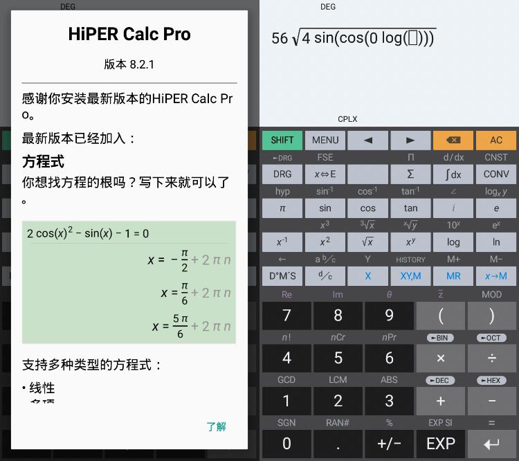 安卓HiPER Calc PRO v8.2.1-云奇网