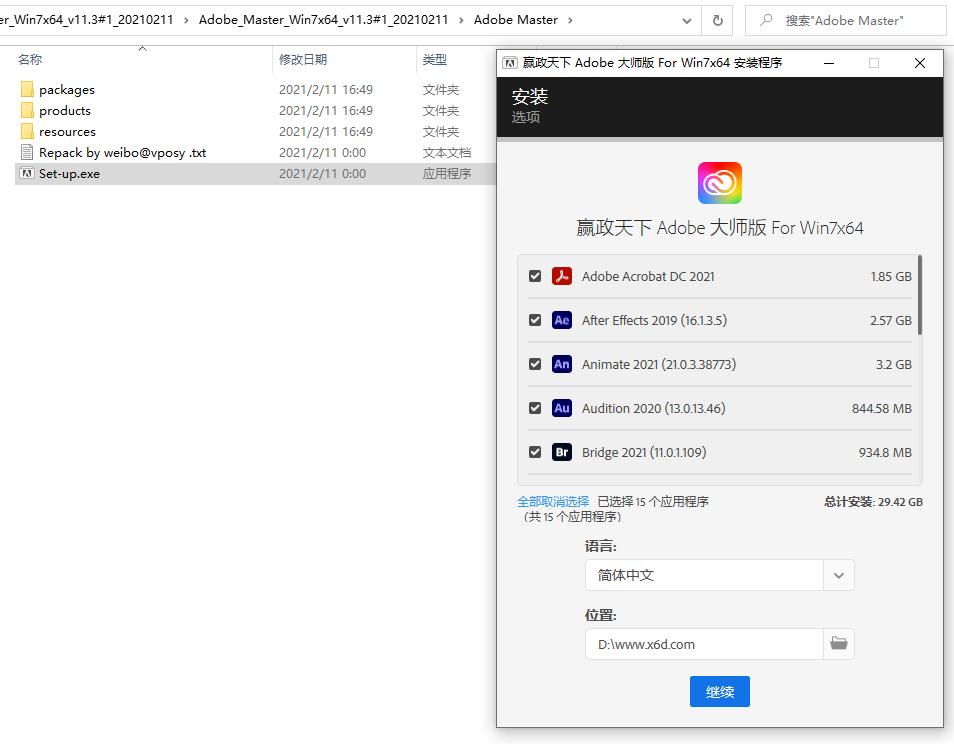 Adobe 2021 大师版Win7专版-云奇网