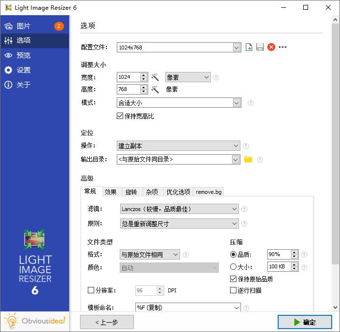 Light Image Resizer v6.0.6.0-云奇网