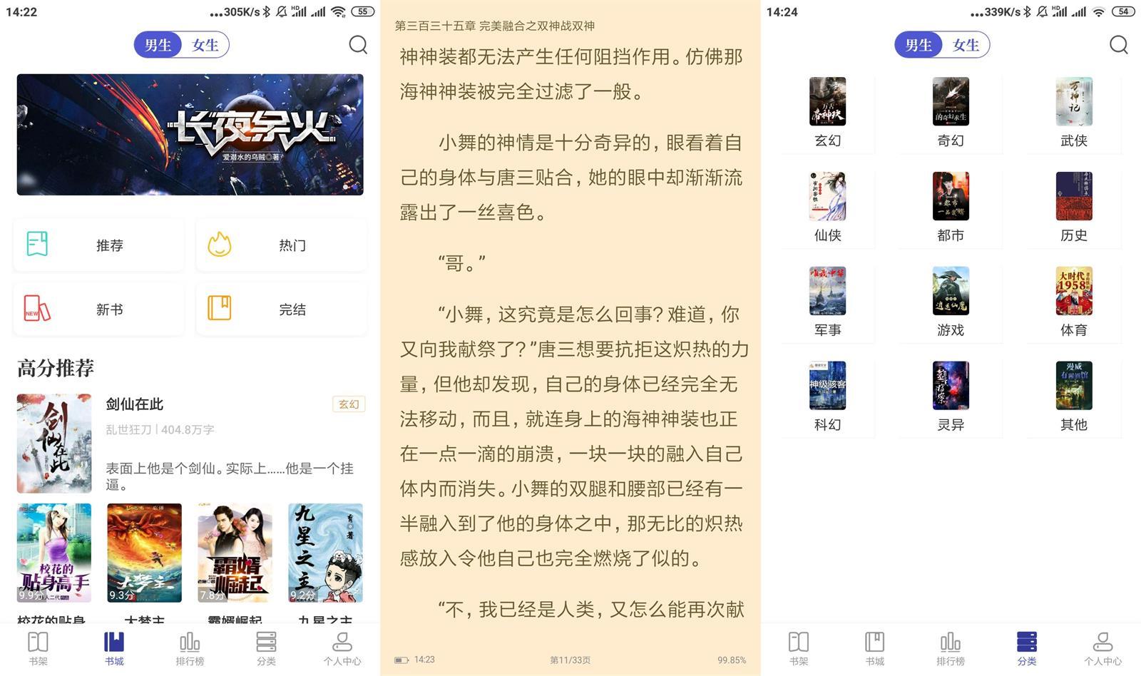 安卓白猫小说v1.3.3绿化版-云奇网