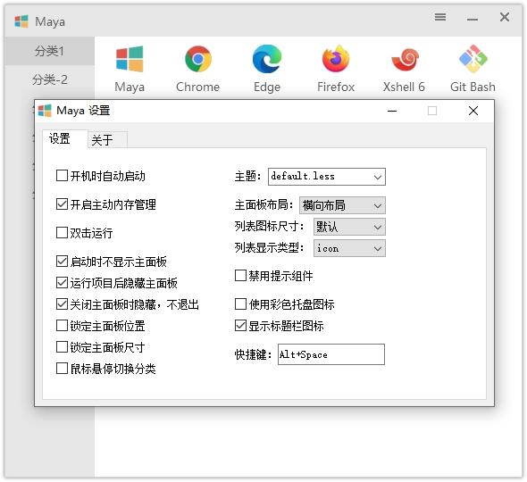 快速启动工具Maya v1.2.3-云奇网