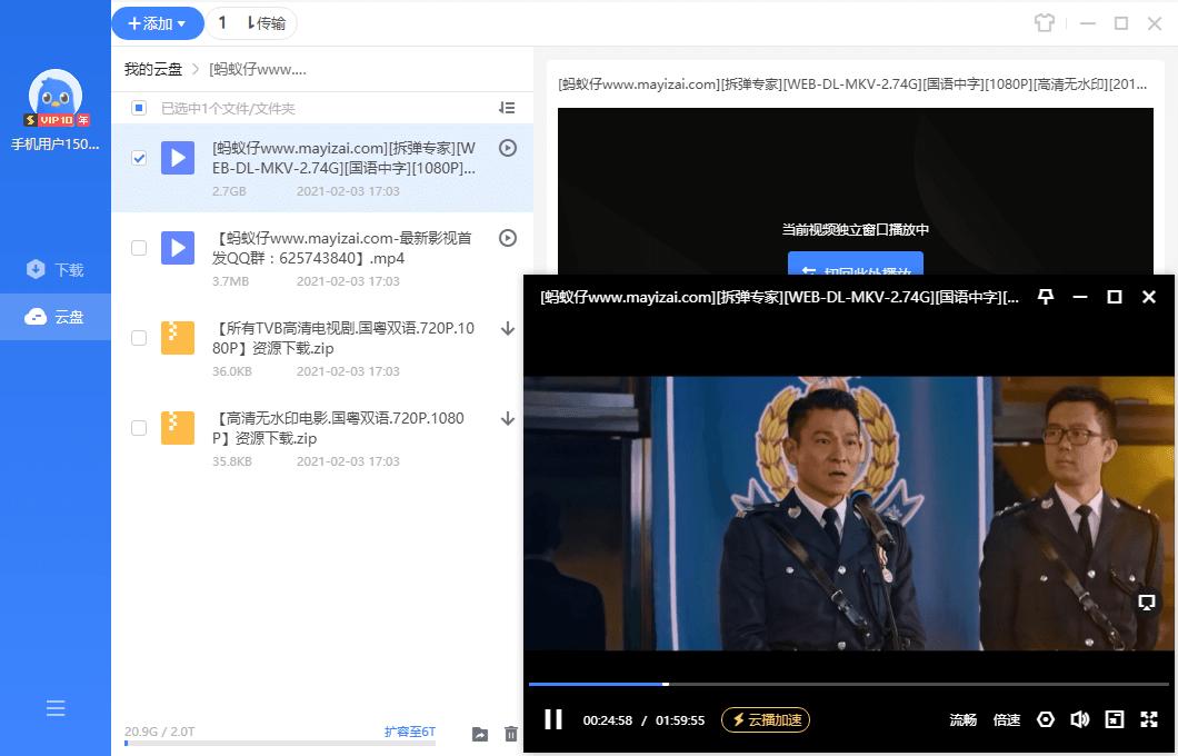 迅雷11 v11.1.11.1618精简版-云奇网