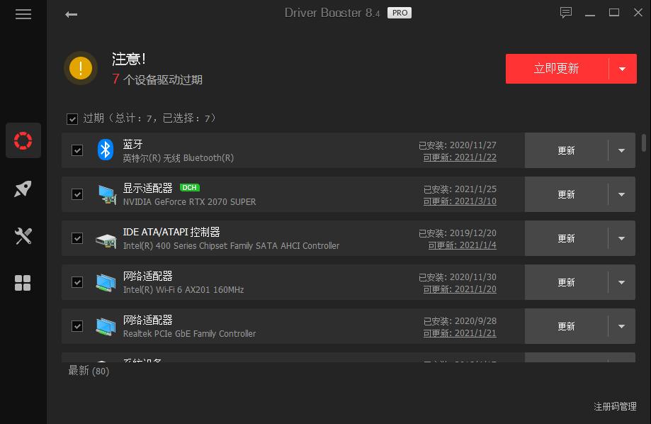 IObit Driver Booster v8.4.0-云奇网