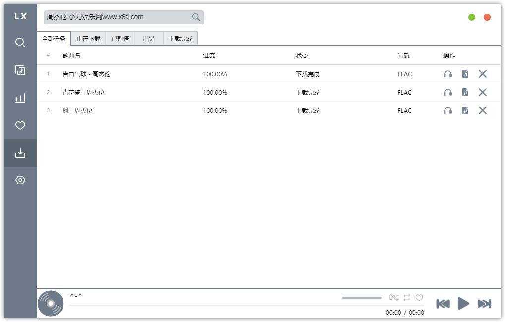 PC五音助手v1.8.2无损下载-云奇网