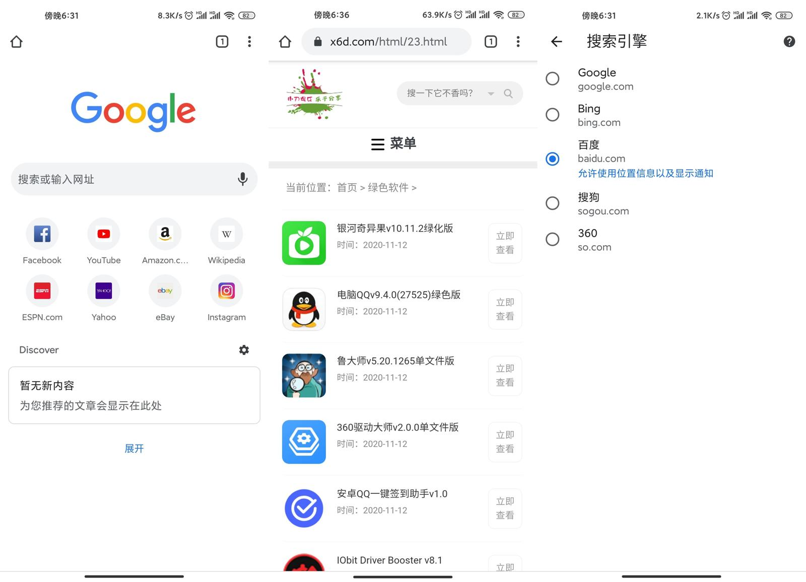 安卓Google Chrome v89.0-云奇网