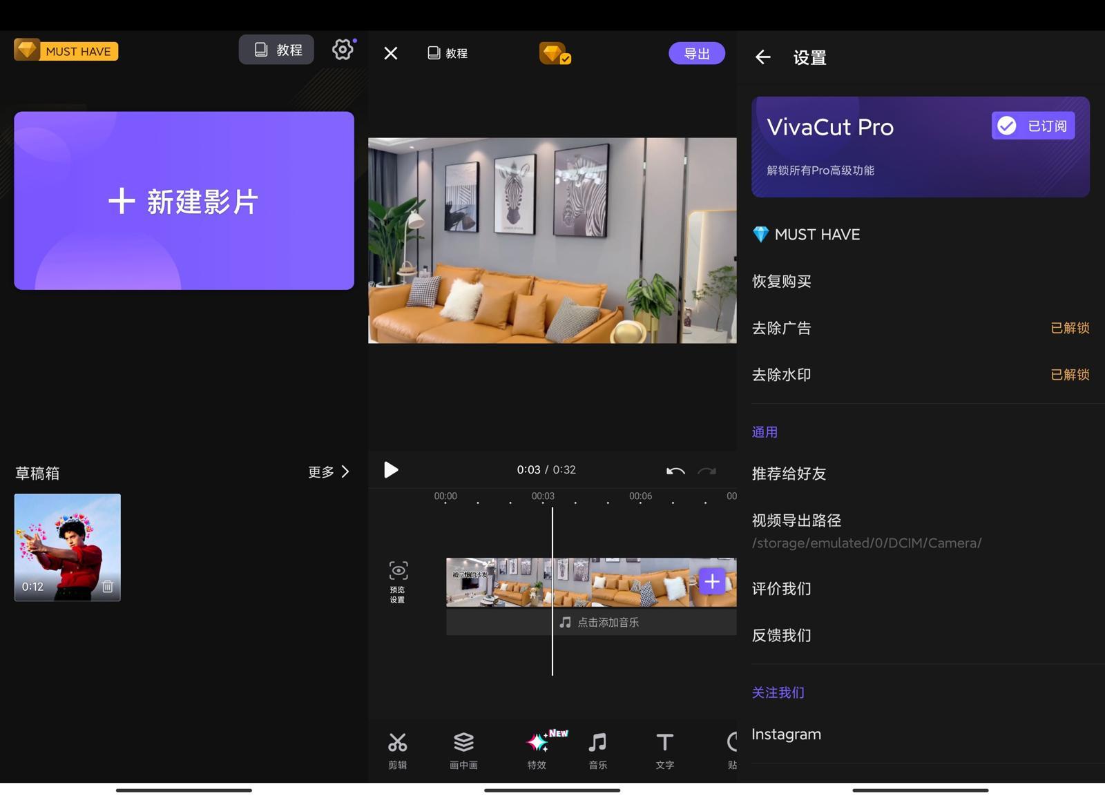 安卓VivaCut v2.2.5高级版-云奇网