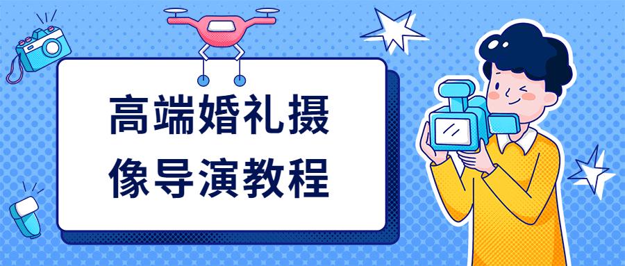 高端婚礼摄像导演教程-云奇网