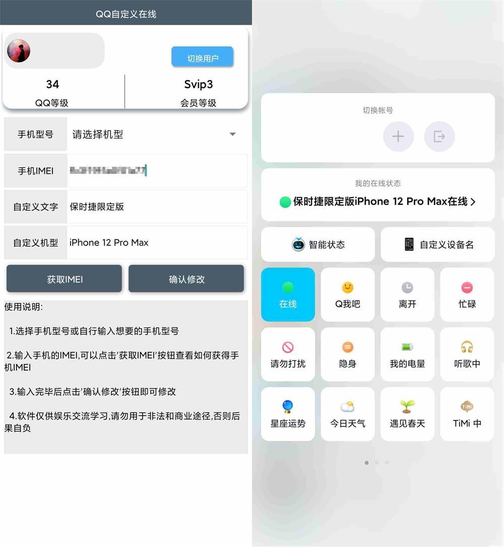 安卓QQ自定义在线状态v3.0-云奇网