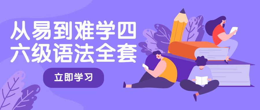 从易到难学四六级语法全套-云奇网