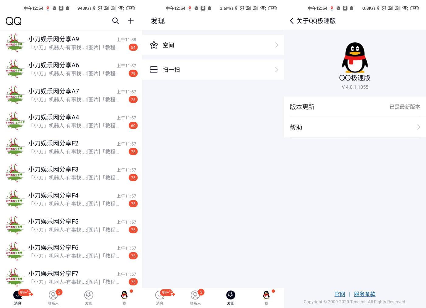 安卓QQ极速版v4.0.2.1075-云奇网