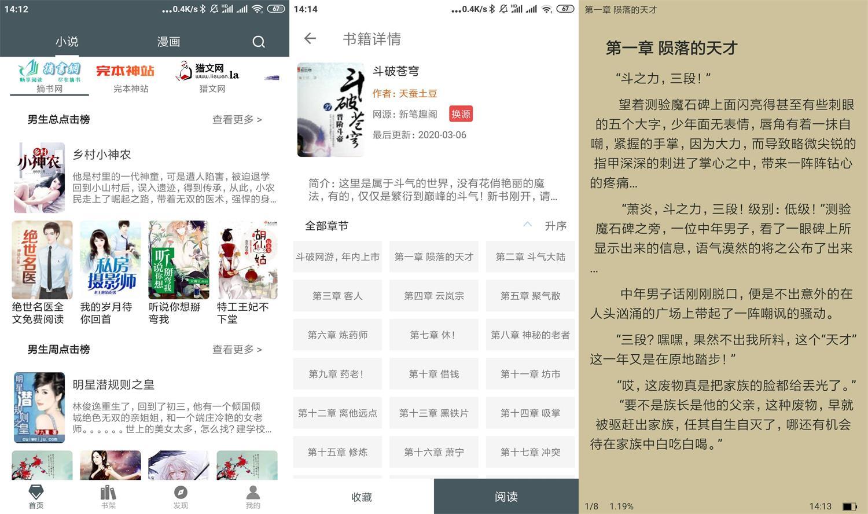 安卓白猿搜书v1.1.4绿化版-云奇网