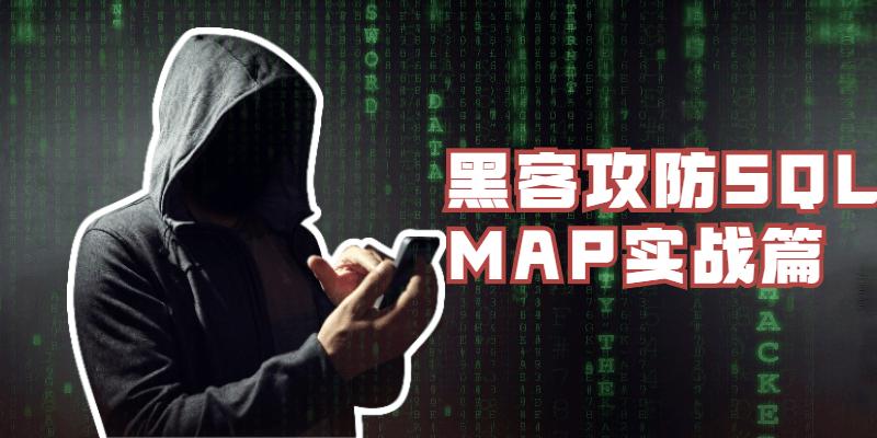 黑客攻防SQLMAP实战篇-云奇网