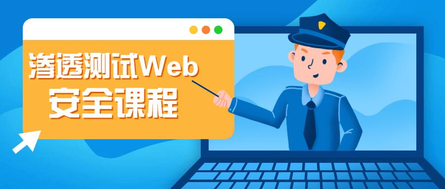 渗透测试Web安全课程-云奇网