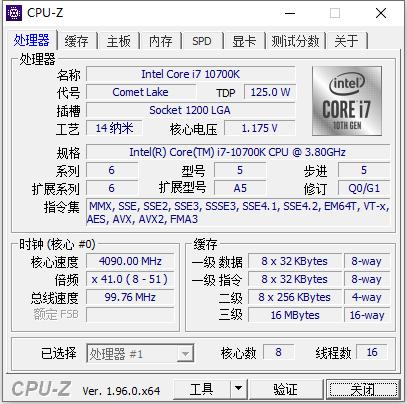 CPU-Z v1.96.0中文绿色版-云奇网