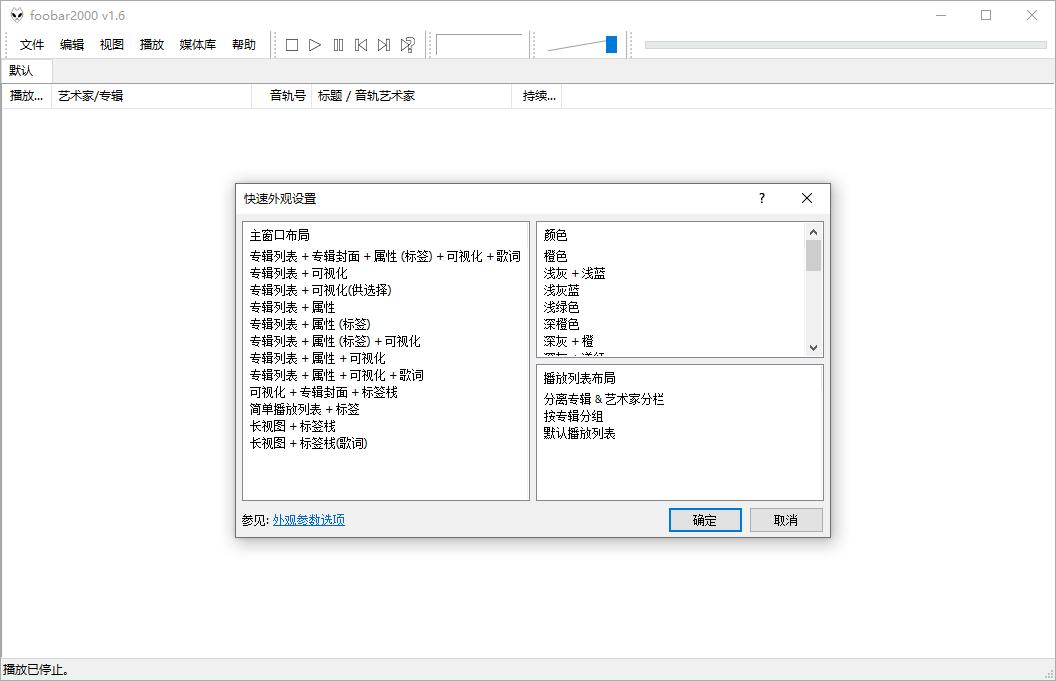 Foobar2000 v1.6.5 汉化版-云奇网