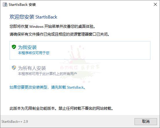 StartIsBack++ v2.9.10绿色版-云奇网