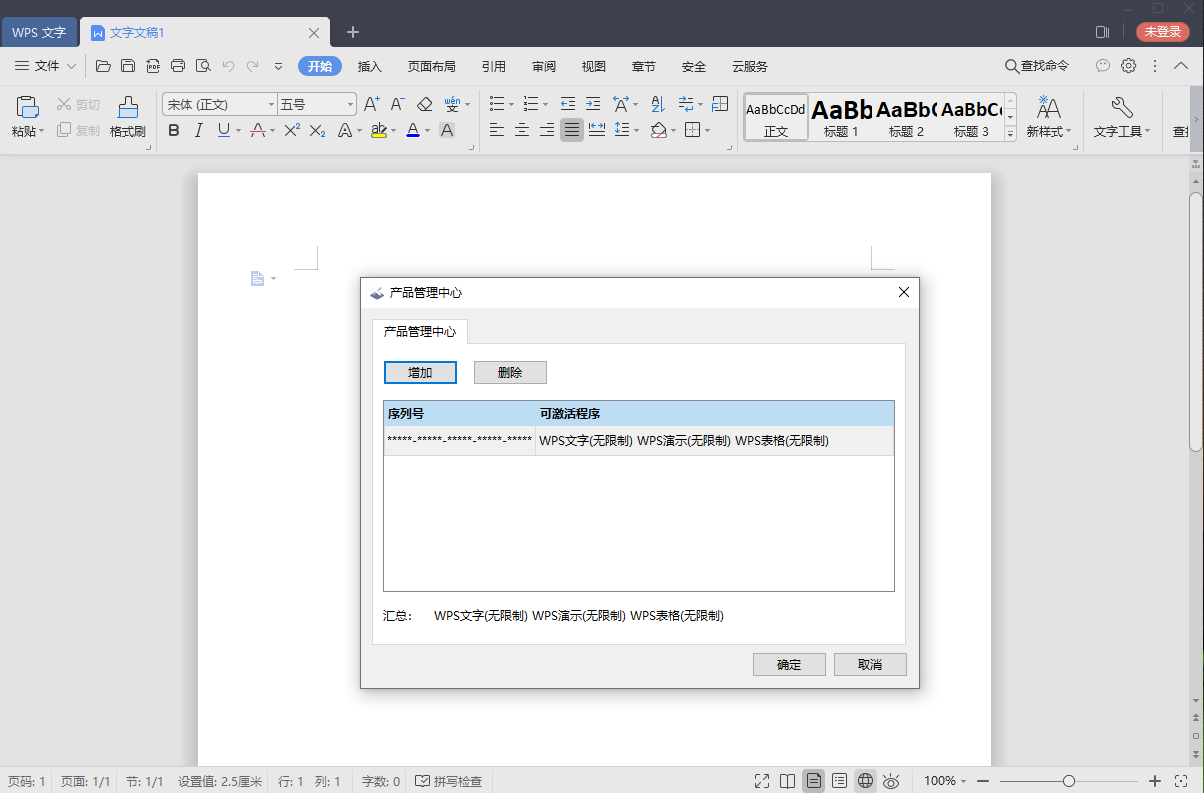 WPS Office 2019 v11.8.2-云奇网