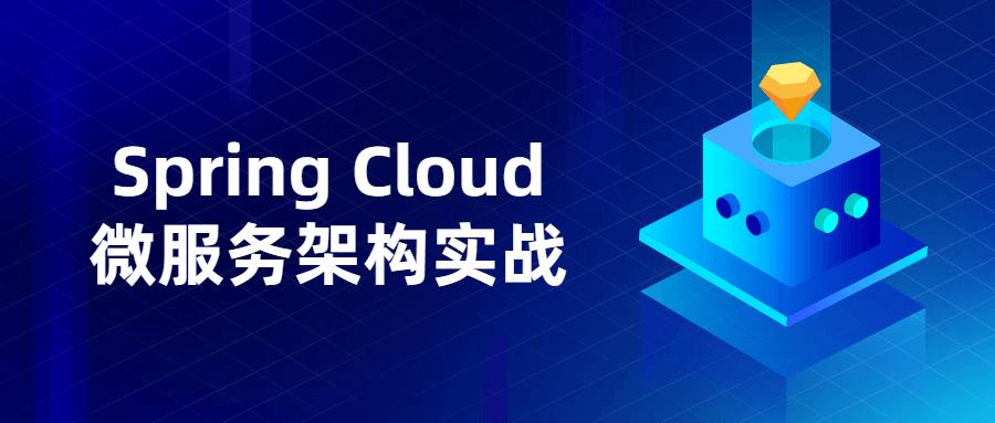 Spring Cloud微服务架构实战-云奇网