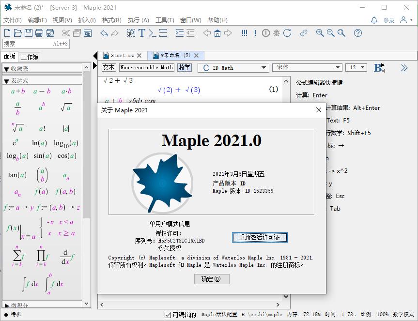 Maplesoft Maple 2021.0-云奇网