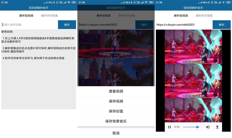 安卓短视频解析助手v5.0-云奇网