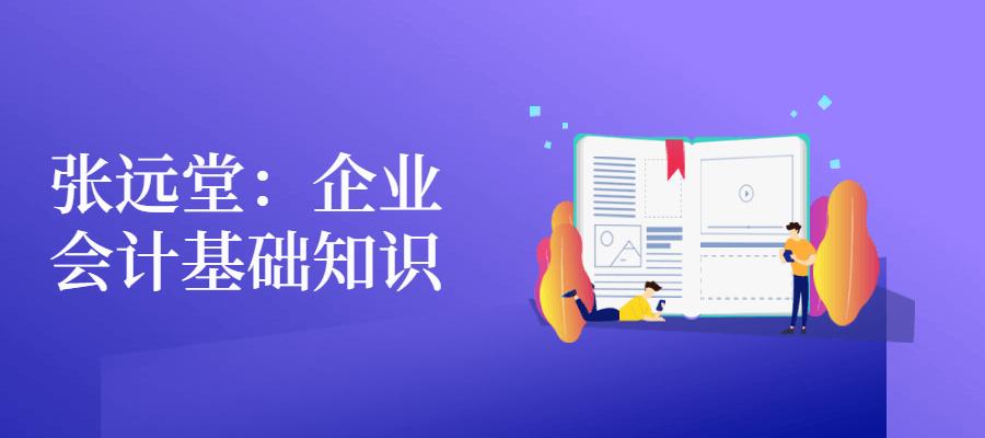 张远堂:企业会计基础知识-云奇网