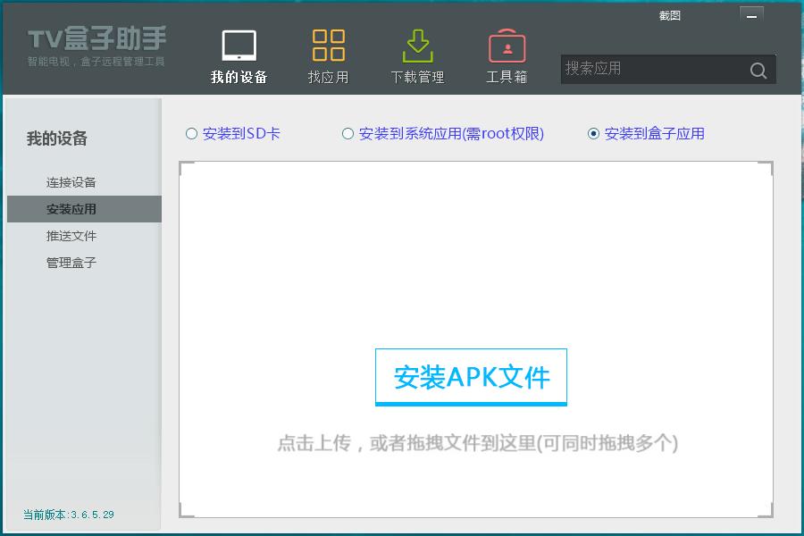 TV盒子助手PC版v3.6.5.29-云奇网