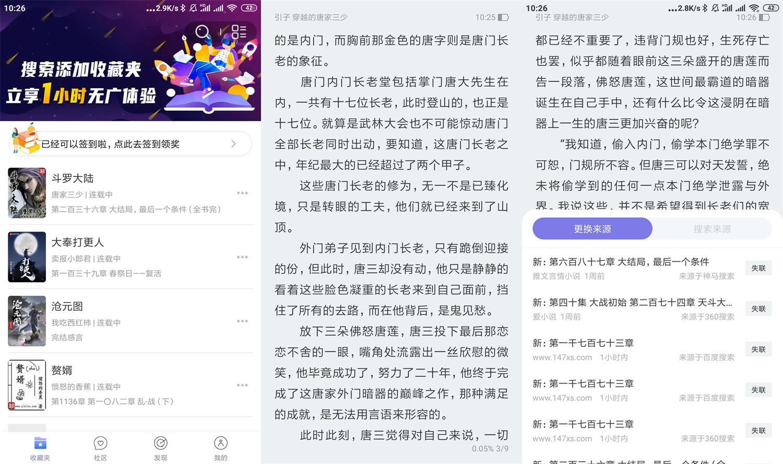 安卓饭团探书v1.14.33绿化版-云奇网