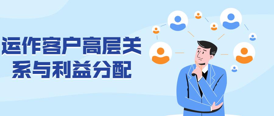 运作客户高层关系与利益分配-云奇网