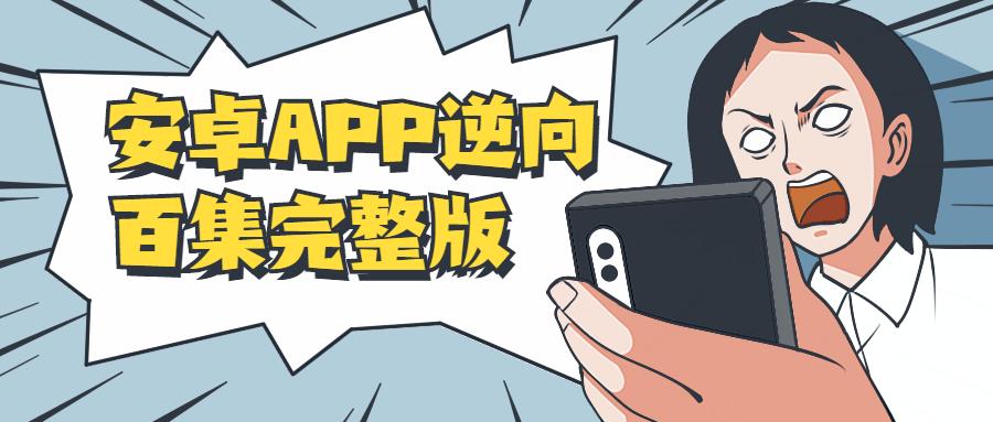 安卓APP逆向百集完整版-云奇网
