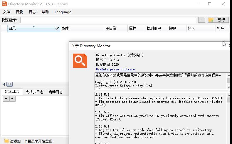 Directory Monitor v2.13.5.7-云奇网