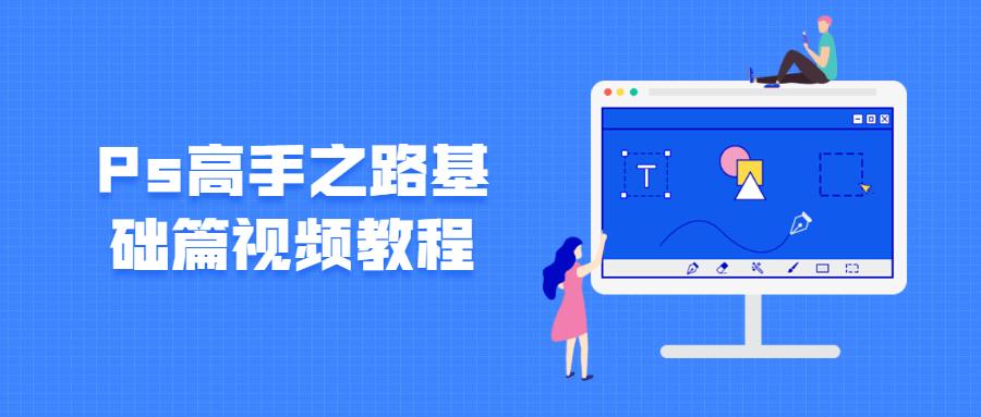 Ps高手之路基础篇视频教程-云奇网