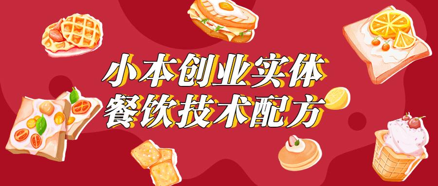小本创业实体餐饮技术配方-云奇网