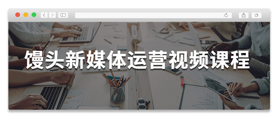 馒头新媒体运营视频课程-云奇网