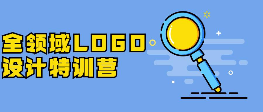 全领域LOGO设计特训营-云奇网