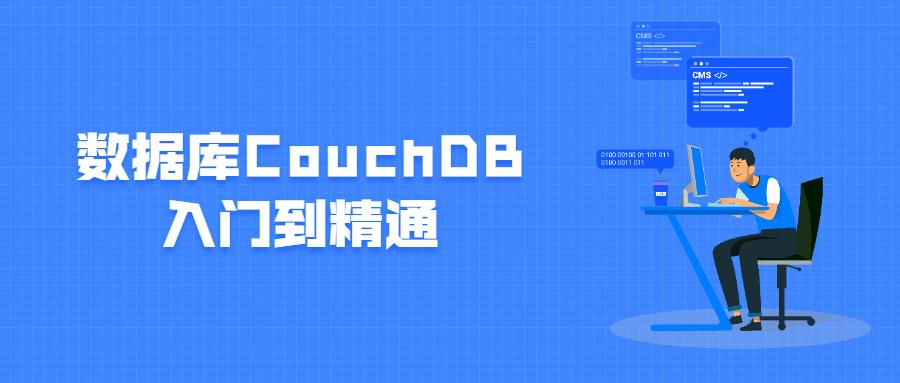 数据库CouchDB入门到精通-云奇网