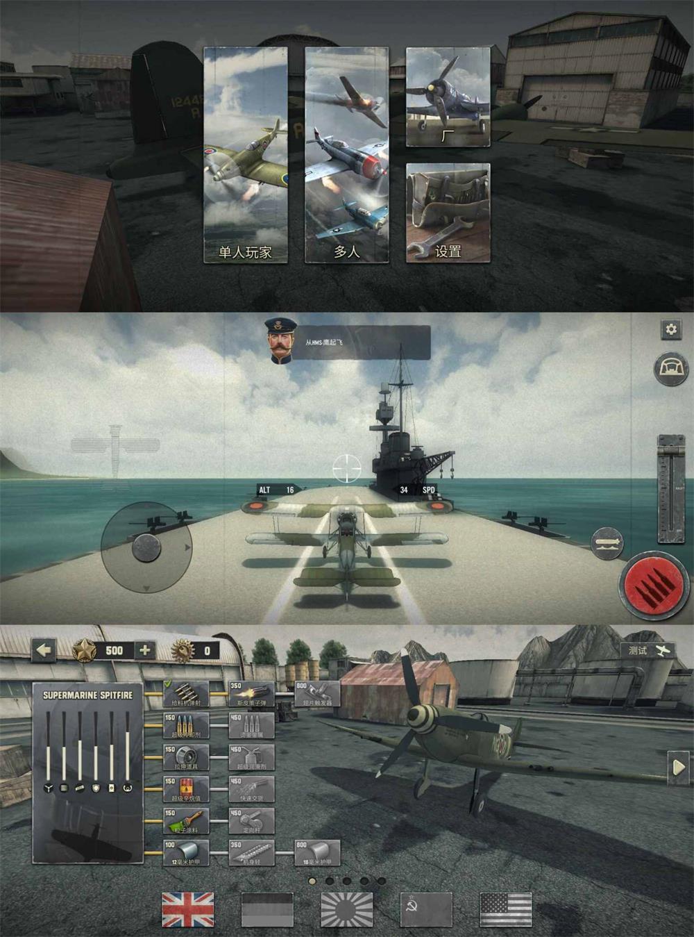 飞行模拟器 二战王牌飞行员-云奇网