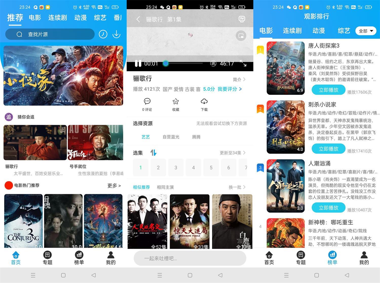 安卓白菜追剧v3.4.3绿化版-云奇网