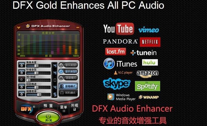 FxSound 2 Pro v1.1.6专业版-云奇网