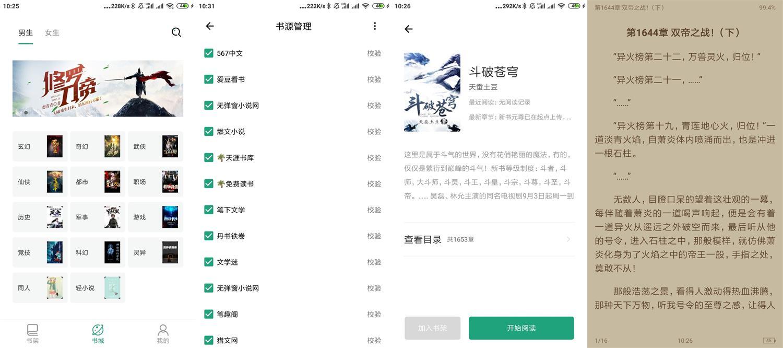 安卓青鸟搜书v1.2.3绿化版-云奇网