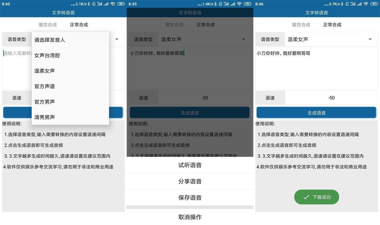 安卓文字转语音v3.0多种发音-云奇网