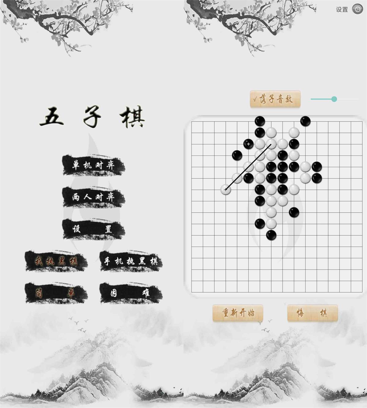 经典对战游戏 五子棋-云奇网