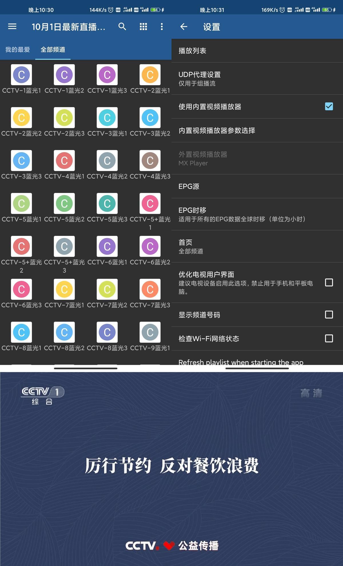 电视频道播放器 IPTV v6.0.11-云奇网