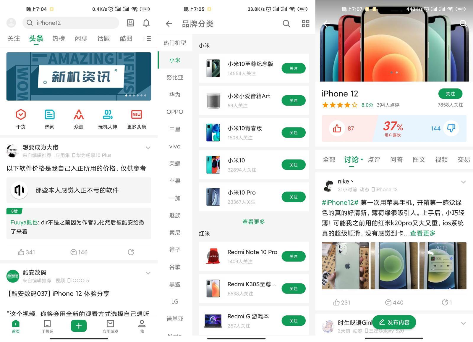 安卓酷安v11.2.1去广告优化版-云奇网