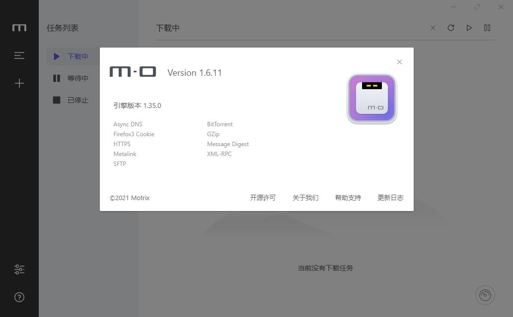 Motrix全能下载v1.6.11绿化版-云奇网